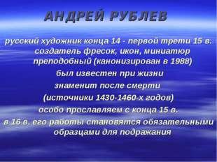 АНДРЕЙ РУБЛЕВ русский художник конца 14 - первой трети 15 в. создатель фресок