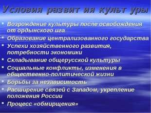 Условия развития культуры Возрождение культуры после освобождения от ордынско