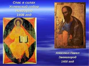 Спас в силах Успенский собор Новгород 1408 год Апостол Павел Звенигород 1400