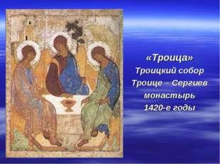 «Троица» Троицкий собор Троице – Сергиев монастырь 1420-е годы