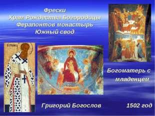 Фрески Храм Рождества Богородицы Ферапонтов монастырь Южный свод Богоматерь с