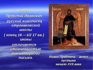 Иоанн Предтеча – ангел пустыни начало XVII века ЧИРИН Прокопий Иванович русск