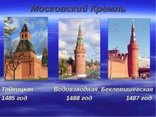 Московский Кремль Тайницкая Водовзводная Беклемишевская 1485 год 1488 год 148