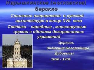 Нарышкинское (московское) барокко Стилевое направление в русской архитектуре