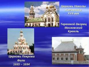 Церковь Николы Хамовники XVII век Теремной дворец Московский Кремль Церковь П