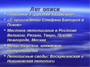 Летописи «Сказание о царстве Казанском» «О прихождении Стефана Батория в Пско