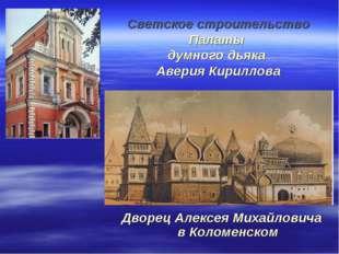 Светское строительство Палаты думного дьяка Аверия Кириллова Дворец Алексея М