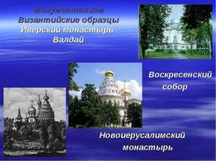 Монументализм Византийские образцы Иверский монастырь Валдай Воскресенский со