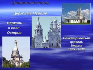 Одигитриевская церковь Вязьма 1635 - 1638 Шатровый стиль Церковь в Муроме Цер
