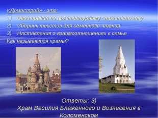 Ответы: 3) Храм Василия Блаженного и Вознесения в Коломенском «Домострой» - э