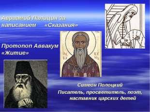 Авраамий Палицин за написанием «Сказания» Протопоп Аввакум «Житие» Симеон По