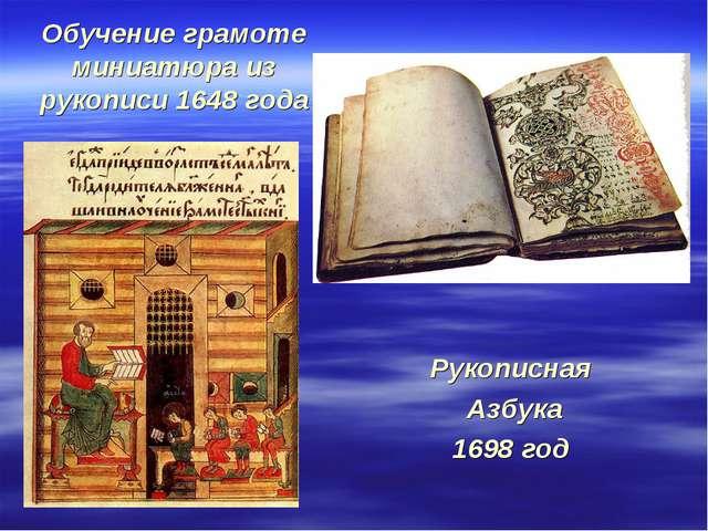 Обучение грамоте миниатюра из рукописи 1648 года Рукописная Азбука 1698 год