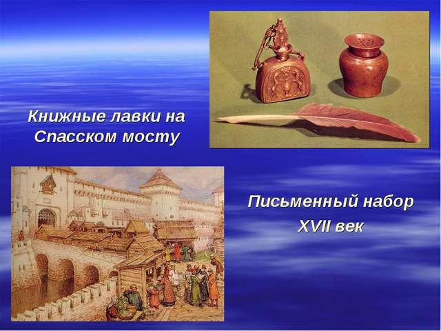 Книжные лавки на Спасском мосту Письменный набор XVII век