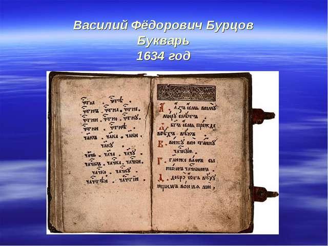 Василий Фёдорович Бурцов Букварь 1634 год