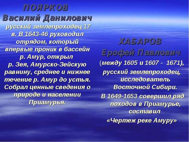 ПОЯРКОВ Василий Данилович русский землепроходец 17 в. В 1643-46 руководил отр...