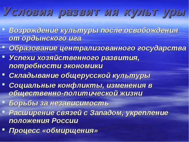 Условия развития культуры Возрождение культуры после освобождения от ордынско...