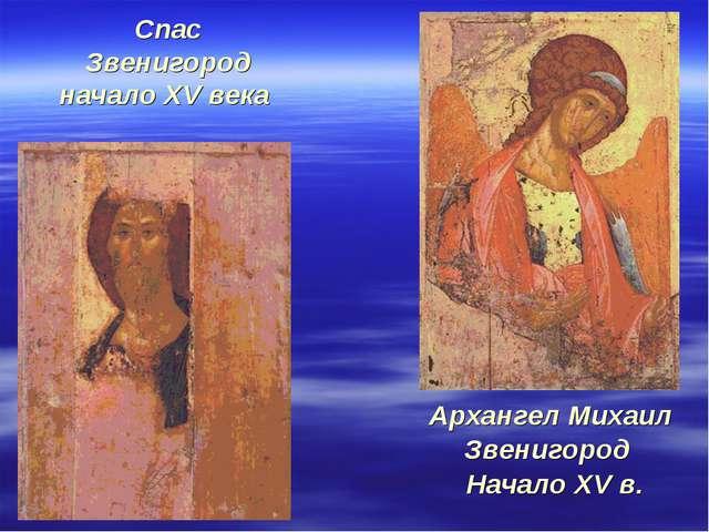 Спас Звенигород начало XV века Архангел Михаил Звенигород Начало XV в.