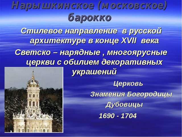 Нарышкинское (московское) барокко Стилевое направление в русской архитектуре...