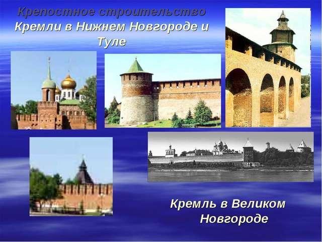 Крепостное строительство Кремли в Нижнем Новгороде и Туле Кремль в Великом Но...