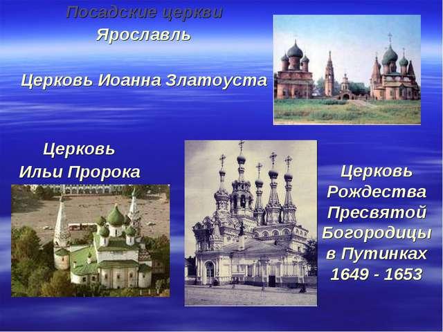 Церковь Рождества Пресвятой Богородицы в Путинках 1649 - 1653 Посадские церкв...