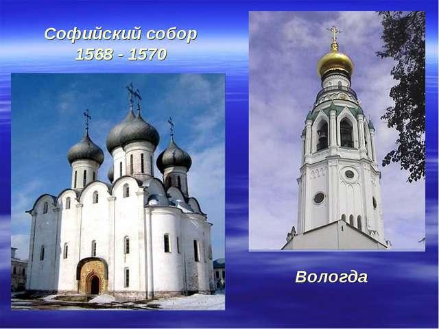 Софийский собор 1568 - 1570 Вологда