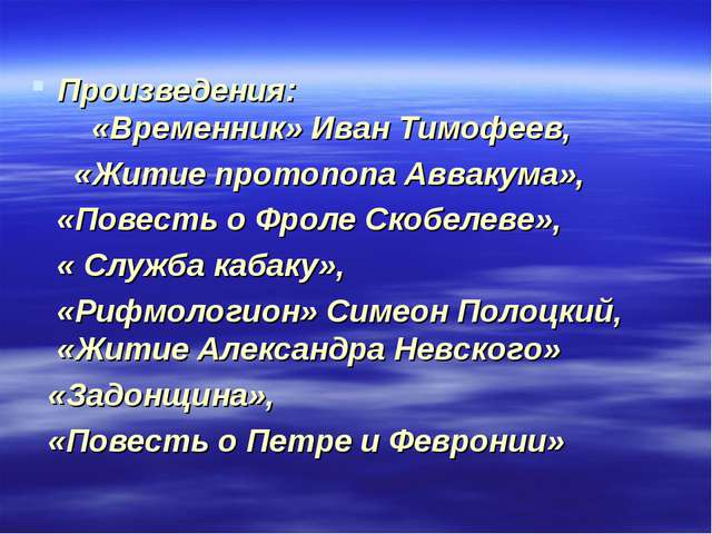 Произведения: «Временник» Иван Тимофеев, «Житие протопопа Аввакума», «Повесть...