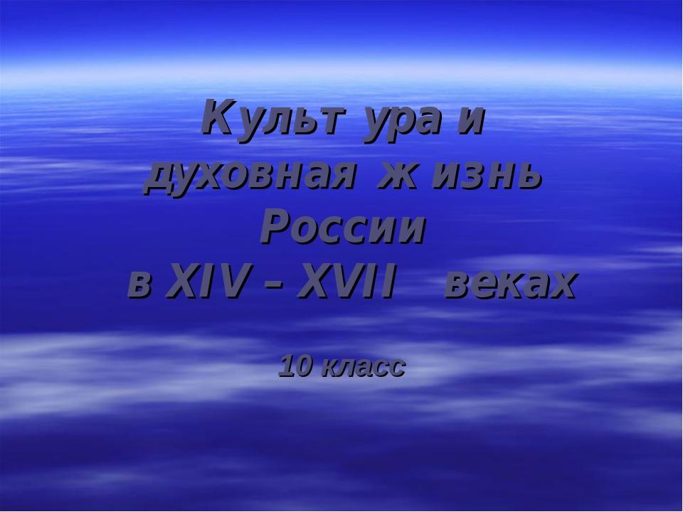 Культура и духовная жизнь России в XIV – XVII веках 10 класс