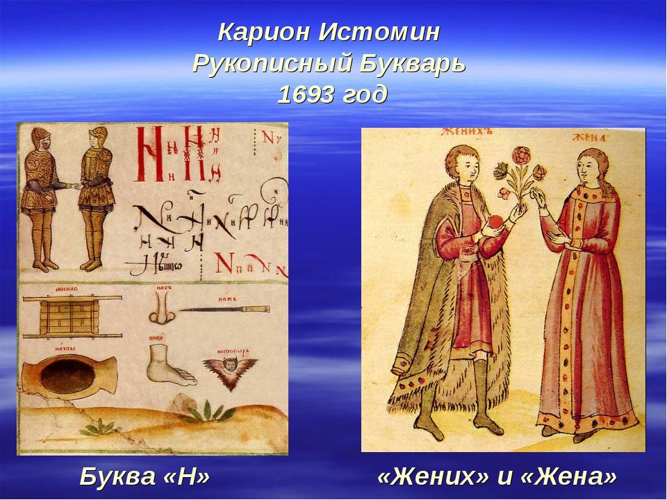 Карион Истомин Рукописный Букварь 1693 год Буква «Н» «Жених» и «Жена»