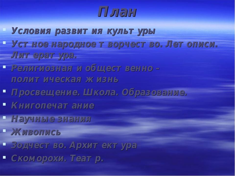 План Условия развития культуры Устное народное творчество. Летописи. Литерату...