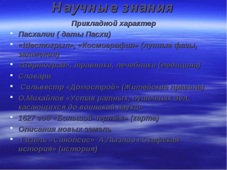 Научные знания Прикладной характер Пасхалии ( даты Пасхи) «Шестокрыл», «Космо...