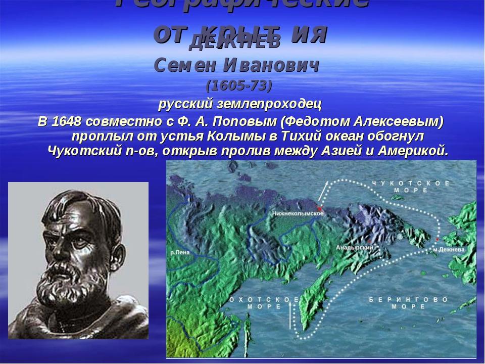 Географические открытия ДЕЖНЕВ Семен Иванович (1605-73) русский землепроходец...