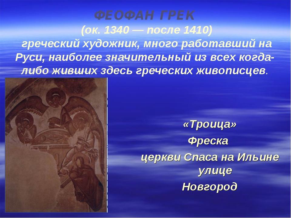 ФЕОФАН ГРЕК (ок. 1340 — после 1410) греческий художник, много работавший на Р...