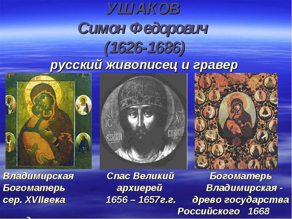 УШАКОВ Симон Федорович (1626-1686) русский живописец и гравер Владимирская С...