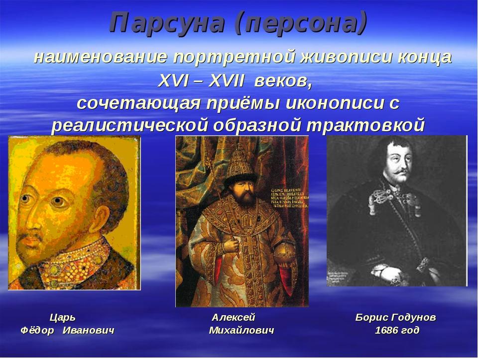Парсуна (персона) наименование портретной живописи конца XVI – XVII веков, со...