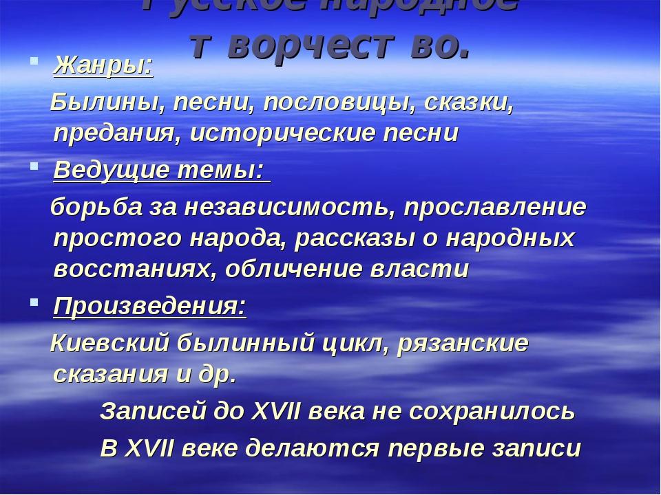 Русское народное творчество. Жанры: Былины, песни, пословицы, сказки, предани...