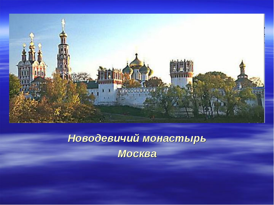 Новодевичий монастырь Москва