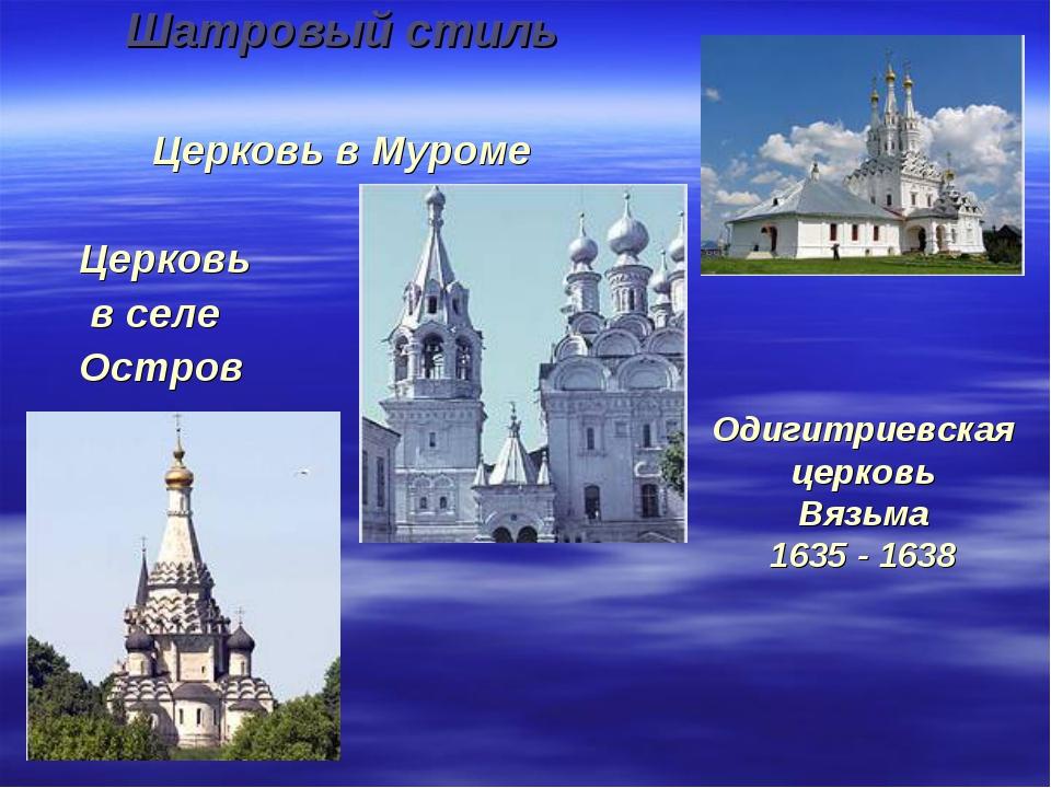 Одигитриевская церковь Вязьма 1635 - 1638 Шатровый стиль Церковь в Муроме Цер...