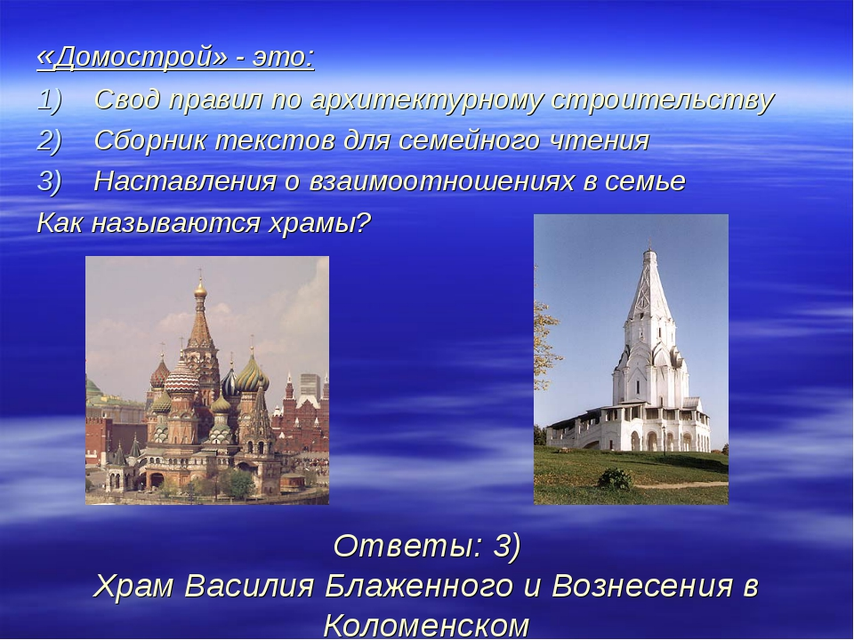 Ответы: 3) Храм Василия Блаженного и Вознесения в Коломенском «Домострой» - э...
