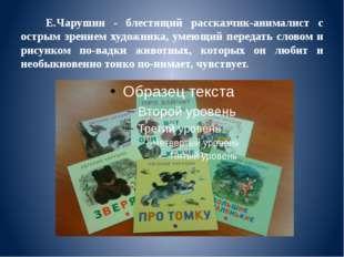 Е.Чарушин - блестящий рассказчик-анималист с острым зрением художника, умеющ