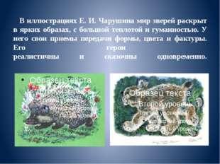 В иллюстрациях Е. И. Чарушина мир зверей раскрыт в ярких образах, с большой