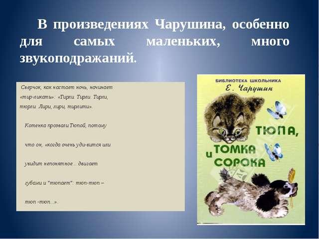 В произведениях Чарушина, особенно для самых маленьких, много звукоподражани...