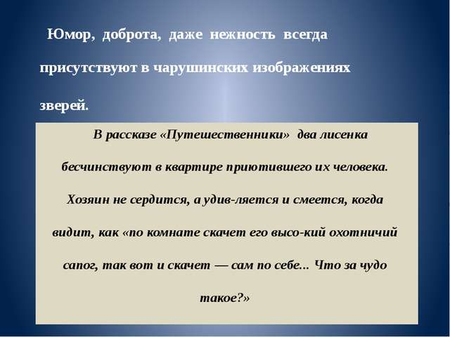 В рассказе «Путешественники» два лисенка бесчинствуют в квартире приютившего...