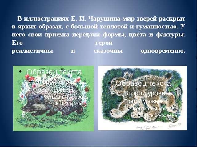 В иллюстрациях Е. И. Чарушина мир зверей раскрыт в ярких образах, с большой...