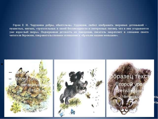 Герои Е И. Чарушина добры, обаятельны. Художник любил изображать звериных де...