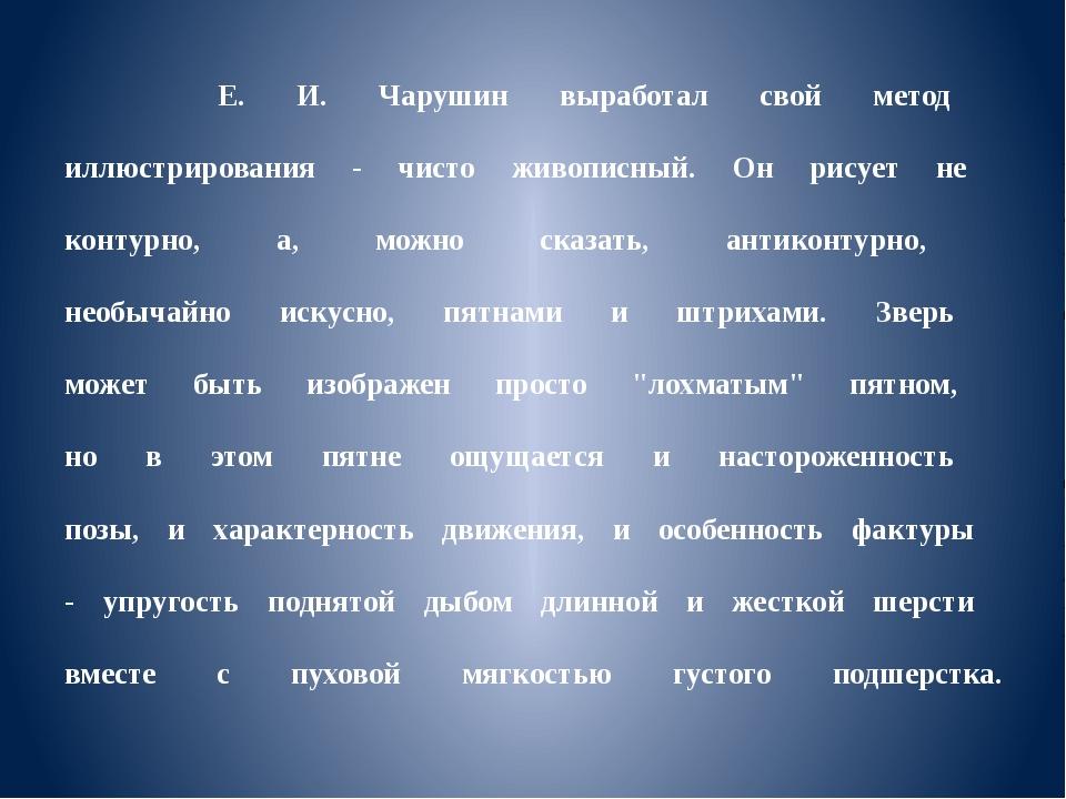 Е. И. Чарушин выработал свой метод иллюстрирования - чисто живописный. Он ри...