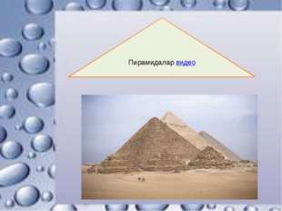 Пирамидалар видео
