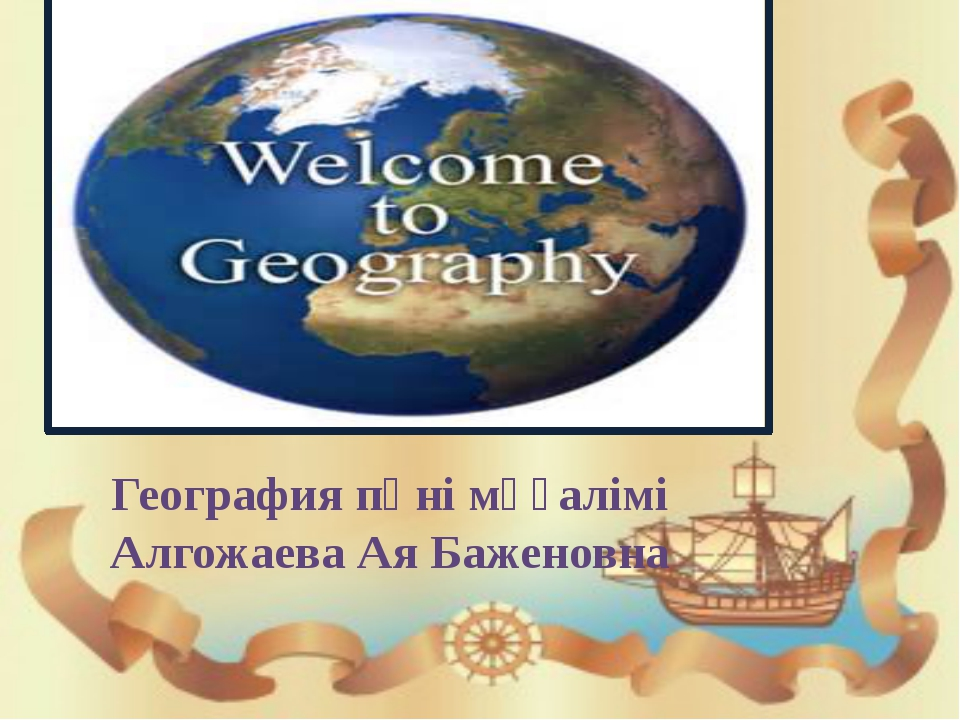 География пәні мұғалімі Алгожаева Ая Баженовна