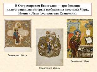 В Остромировом Евангелии — три большие иллюстрации, на которых изображены апо