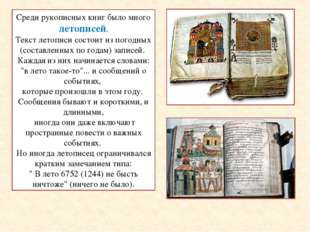 Среди рукописных книг было много летописей. Текст летописи состоит из погодны