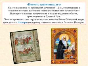 «Повесть временных лет» Самое знаменитое из летописных сочинений (12 в.), опи